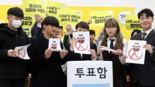 정의당에 입당한 18세 청소년들이 지난 7일 서울 여의도 국회에서 열린 입당식에서 21대 총선 18세 청소년 투표 퍼포먼스를 하고 있다