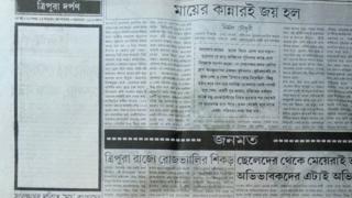 Blank editorial in the Tripura Darpan