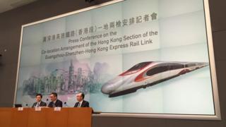 香港政府高铁记者会