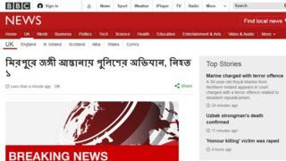BBC News page in Bengali script