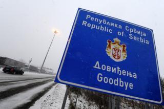 مرز صربستان