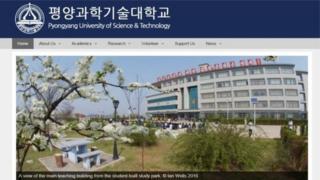ภาพหน้าเว็บมหาวิทยาลัยวิทยาศาสตร์และเทคโนโลยีเปียงยาง