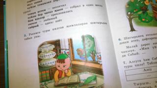 Один из учебников татарского языка