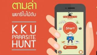 Promotional poster for the app featuring its home screen