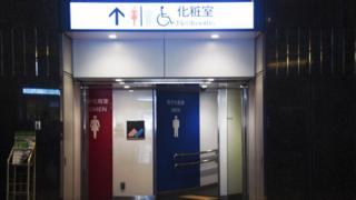 The entrance to toilets in a Tokyo station