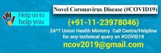 कोरोना वायरस से जुड़े हेल्पलाइन नंबर