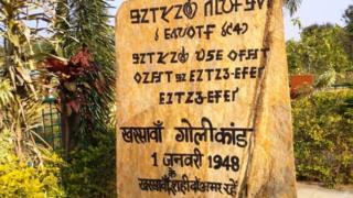 कहां हुआ था आज़ाद भारत का 'जलियांवाला बाग गोलीकांड'