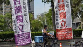 主張台灣獨立的標語