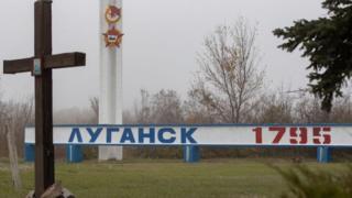 Луганськ, хрест