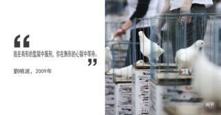 引語——劉曉波:我在有形的監獄中服刑,你在無形的心獄中等待