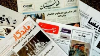 تعدادی از روزنامههای افغانستان