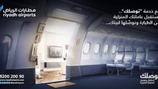 विदेशी आया के लिए रियाद़ एयरपोर्ट दे रहा है नई सर्विस