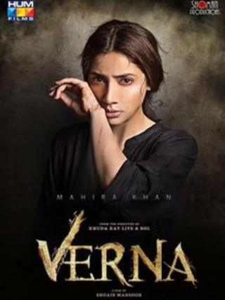 ورنہ کا پوسٹر