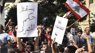 محتجون على تدهور الوضع المعيشي يتظاهرون في بيروت في 29 سبتمبر أيلول مطالبين بإسقاط الحكومة