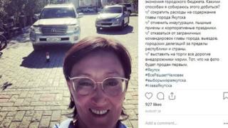 Sardana Avksentyeva's selfie on Instagram
