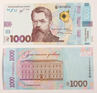 Так виглядатимуть нові 1000 гривень