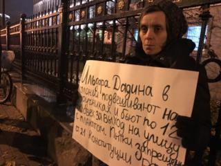Пикет в защиту Ильдара Дадина