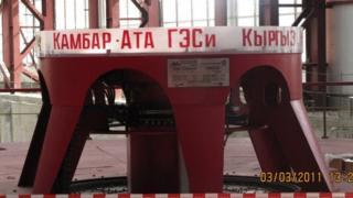 1986-жылы курулушу башталган Камбар-Ата-2 ГЭСинин бир агрегаты 2010-жылы ишке киргизилген