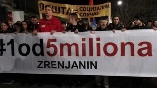 Протести у Зрењанину