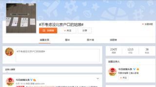 相親這個話題在中國並不新鮮,但最近一家中文媒體的報道又讓它重新成為了社會熱點。