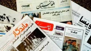 روزنامه های افغانستان