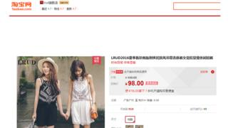 Printscreen of Taobao