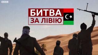 Лівія після панування Каддафі залишилася розколотою