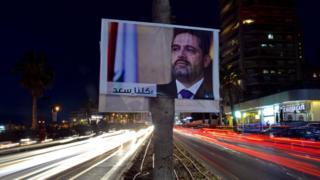 لافتة بصورة الحريري في بيروت