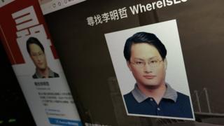 李明哲家属设立的寻人网站(BBC中文网图片29/3/2017)