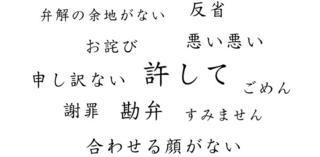 Japanese words for apologising