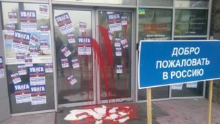 Біля входу у банк символічну карту Україну залили символічною кров'ю