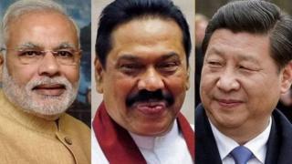 भारत के प्रधानमंत्री नरेंद्र मोदी, श्रीलंका के प्रधानमंत्री महिंदा राजपक्षे और चीन के राष्ट्रपति शी जिनपिंग