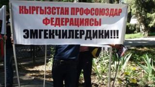 Кыргызстанда Профсоюздар федерациясы 1990-жылдары түптөлгөн