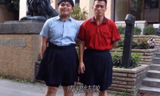 Male student and teacher wearing blue skirts