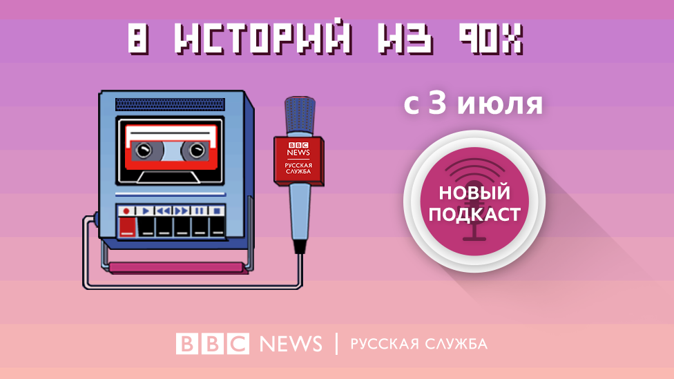 """8 историй из 90-х"""