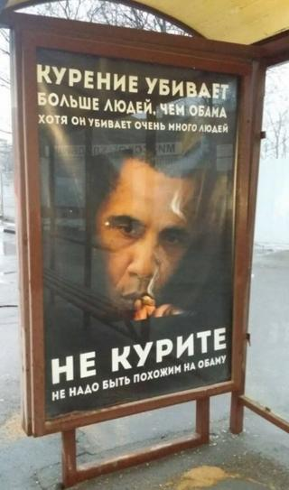 Barack Obama features in Russian anti-smoking ad