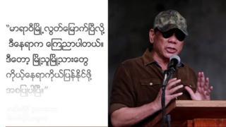 အိုင်အက်စ်အဖွဲ့ သိမ်းပိုက်ခဲ့ဖူးတဲ့ အရှေ့တောင်အာရှအတွင်းက မြို့လေးတစ်မြို့
