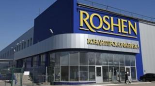 фабрика Roshen