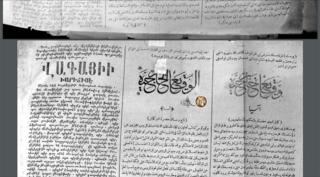 The al-Furat newspaper, founded in 1867