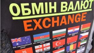 З 7 лютого обміняти гривню на валюту можна буде не лише у банку чи обміннику, але й он-лайн