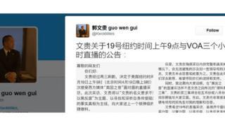 郭文贵推特截图