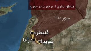 توافق آمریکا و روسیه برای آتشبس در جنوب غرب سوریه