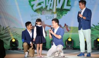 Tian Liang and his daughter Cindy being interviewed at a promotional event for Dad, Where Are We Going