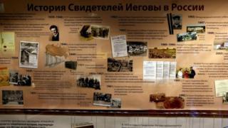 """Адміністративний центр організації """"Свідки Єгови"""" в Росії"""
