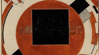 Эль Лисицкий. Эскиз памятника Розе Люксембург. 1919-1920. Из коллекции Георгия Костаки в Музее в Салониках