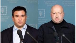 Клімкін та Турчинов