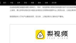 《梨视频》网站目前运作正常。