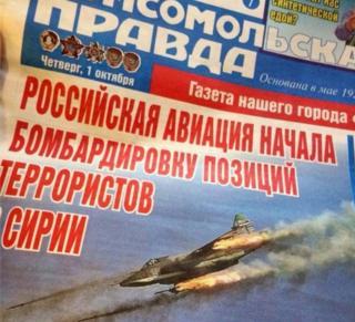 Komsomolskaya Pravda front page - tweeted by BBC's Sarah Rainsford