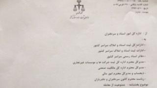 ایران کا عدالتی حکم