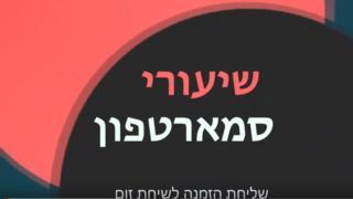 Technology Israeli online apps course for the elderly